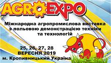 выставка Agroexpo-2019