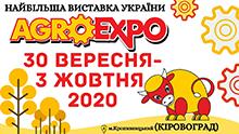 выставка Agroexpo-2020